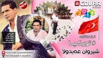 Shirwan Abdulla 2014 7aflay TURKYA Grr Grr + Beri Beri + DewarWar