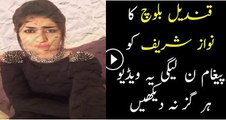 Qandeel Baloch A Message For Nawaz Sharif PMLN & MQM Supporters