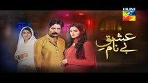 Ishq e Benaam Episode 32 Promo HUM TV Drama 21 Dec 2015