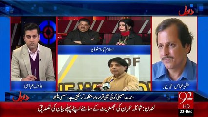 Daleel – 22 Dec 15 - 92 News HD
