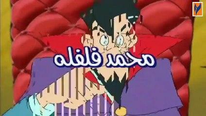 مسلسل كليف هانغر العربي الحلقة 22 الثانية والعشرون   Cliffhanger Arabic cartoon HD