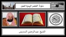 Surah,Al Asar Al Humaza,Al Feel,Al Kawsar,Abdur Rahman Sudias,HD