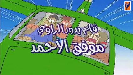 مسلسل كليف هانغر العربي الحلقة 4 الرابعة   Cliffhanger Arabic cartoon HD