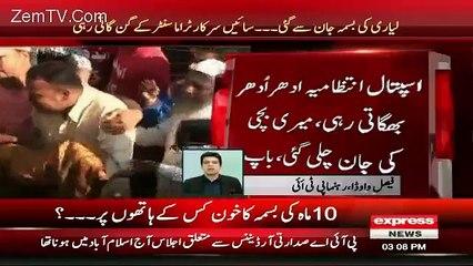 PTI's Faisal Wada Blasts on PPP Chairman Bilawal Bhutto