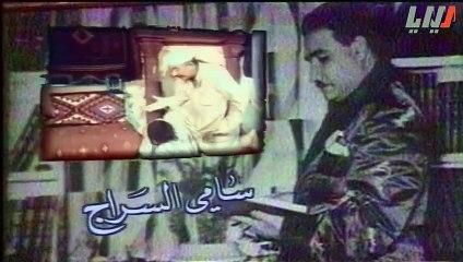 مسلسل السفير ناظم الغزالي الحلقة 8 الثامنة   Nathem Ghazali HD