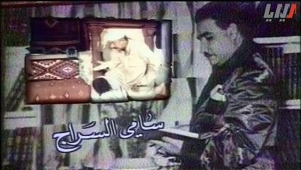 مسلسل السفير ناظم الغزالي الحلقة 4 الرابعة   Nathem Ghazali HD