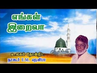 Islamic Devotional Song on Allah - Ulagam Thondrida