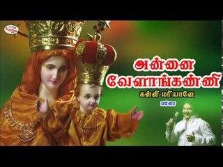 Christian Devotional Song on Mary Matha - Kanni Mariyaley
