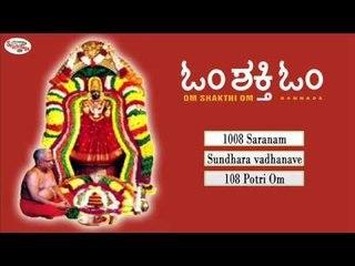Om Sakthi Om - Kannada Music Juke Box