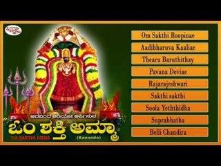 Om Sakthi Amma Music Juke Box