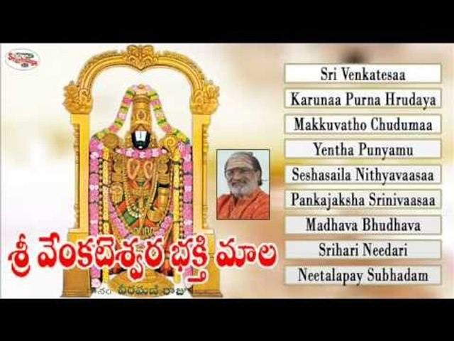Sri Venkateswara Bhakti Maala - Telugu Music Juke Box