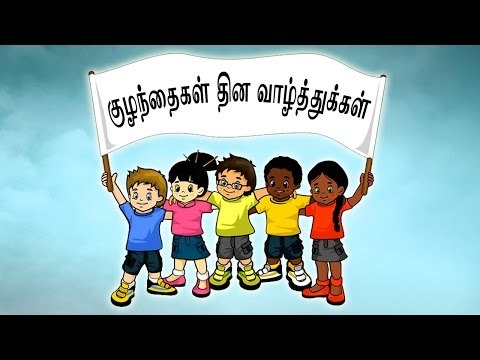 Children's Day Special - Tamil