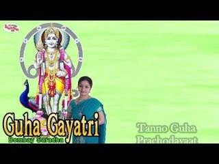 Guha Gayatri Mantra with English Lyrics sung by Bombay Saradha