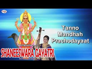Shaneeswara Gayatri Mantra With English Lyrics Sung by Bombay Saradha