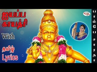 Ayyappa Gayathri Mantra with Tamil Lyrics sung by Bombay Saradha