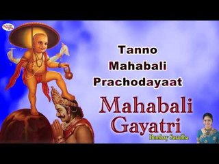 Mahabali Gayatri Mantra With English Lyrics Sung by Bombay Saradha