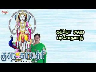 Guha Gayatri Mantra with Tamil Lyrics sung by Bombay Saradha