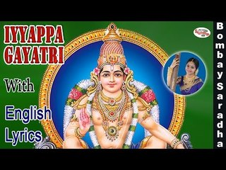 Iyyappa Gayatri Mantra with English Lyrics sung by Bombay Saradha
