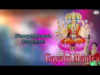 Gayatri Mantra with English Lyrics sung by Bombay Saradha