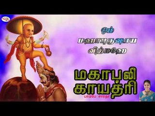 Mahabali Gayatri Mantra With Tamil Lyrics Sung by Bombay Saradha