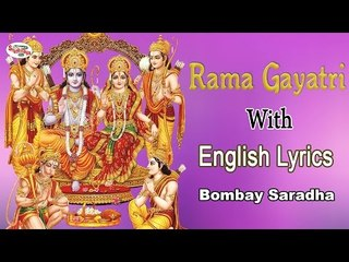 Rama Gayatri Mantra with English Lyrics Sung by Bombay Saradha