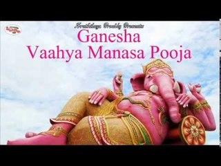 Ganesha Vaahya Manasa Pooja