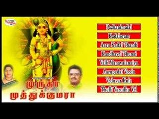 Muruga Muthu Kumara Music Jukebox