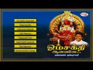 Om Sakthi Aanavalae Music Juke Box