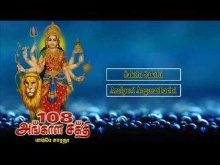 108 அங்காள சக்தி அம்மன் தமிழ் பக்தி பாடல்கள் - 108 Angaala Sakthi Music Juke Box