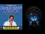 Thiruvarul purivaai Nataraja Music Jukebox