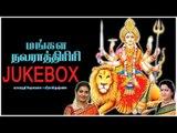 Mangala Navarathri Music Jukebox