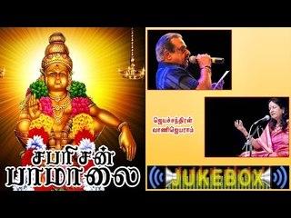Sabarisan Pamalai Music Jukebox
