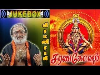 Sarana Gosham Music Jukebox