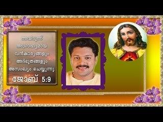 Super Hit Malayalam Christian Devotional Song | Madhu Balakrishnan Hit