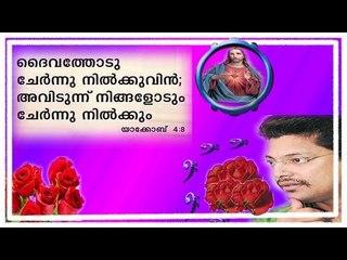 Madhu Balakrishnan Hit Malayalam Christian Devotional Song