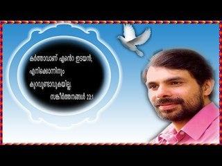 Kester Non Stop Super Hit Malayalam Christian Devotional Songs