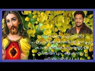 Super Hit Malayalam Christian Devotional Songs Non Stop | Madhu Balakrishnan