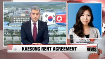 Two Koreas agree on land rental fees at Kaesong Industrial Complex
