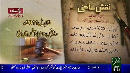 Naqshe-E-Mazi –Zulfiqar Ali Bhutto Ka Muqadma– 24 Dec 15 - 92 News HD