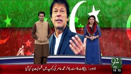 Imran Khan Jhanger Tareen Ko Mubarkbad Deny Lodhran Puhanch gay – 24 Dec 15 - 92 News HD