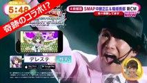 デレステ SMAP/スマップ中居 CM アイマス アイドルマスター シンデレラガールズ スターライトステージ