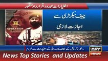 ARY News Headlines 17 December 2015, Limits on Rangers Powers by Sindh Govt