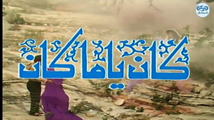 مسلسل كان ياما كان الجزء الاول - العجوز المحتال - Kan yama Kan 1 HD