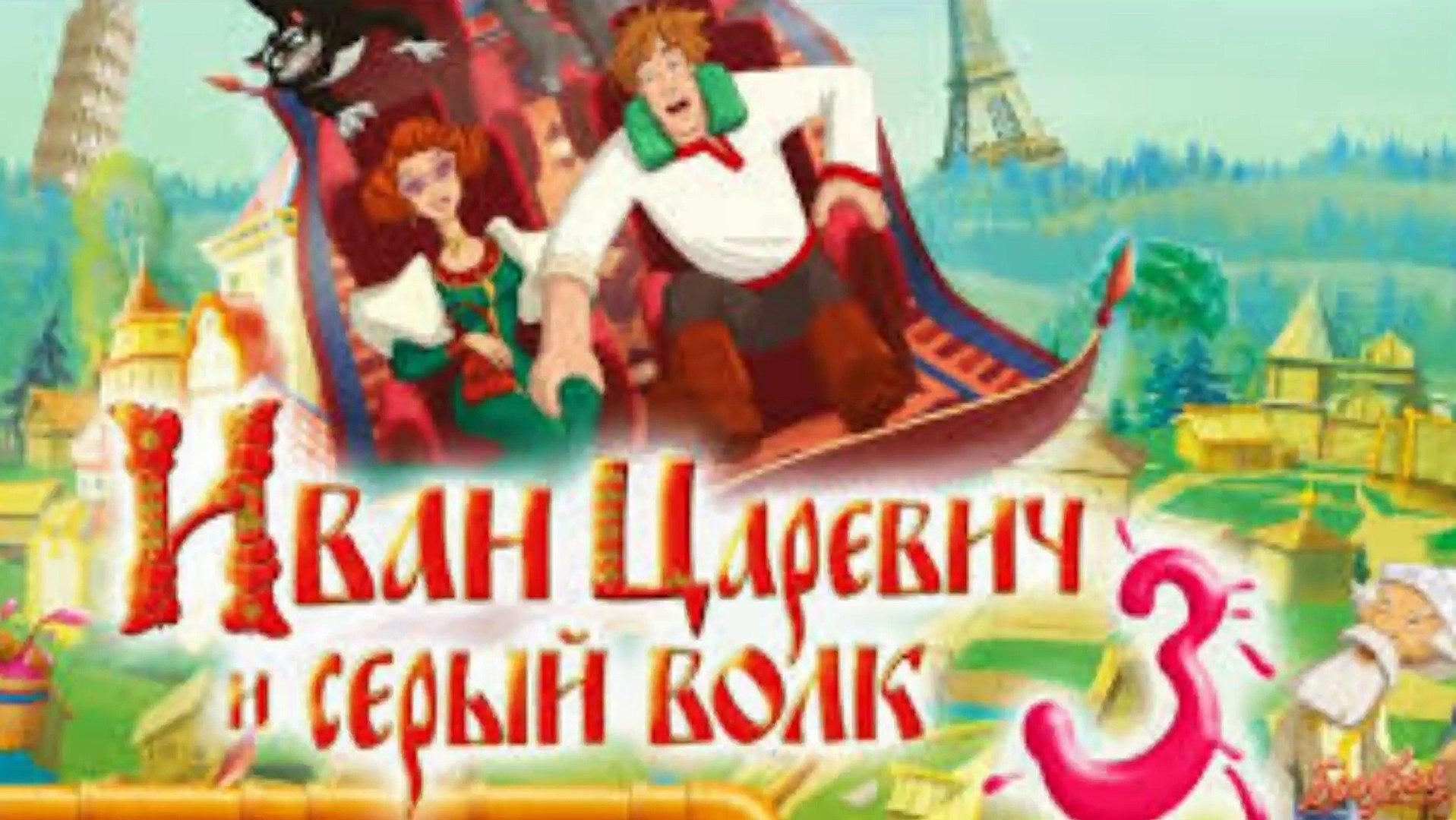 Иван царевич и серый волк 3 (2016)