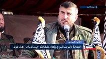 """المعارضة السورية والمرصد يؤكدان مقتل قائد """"جيش الإسلام"""" زهران علوش"""
