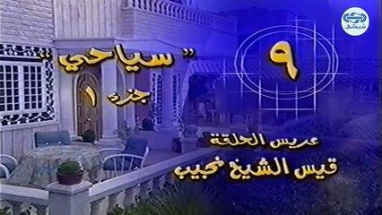 مسلسل عرسان اخر زمان حلقة 9 التاسعة - Orssan Akher Zaman