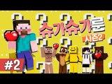 양띵 [하트 먹방 + 운빨 생존 컨텐츠! 슈가슈가룬 시즌2 2편] 마인크래프트 Lucky Block Mod + Heart Crystal Mod