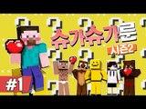 양띵 [하트 먹방 + 운빨 생존 컨텐츠! 슈가슈가룬 시즌2 1편] 마인크래프트 Lucky Block Mod + Heart Crystal Mod