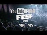 [YouTube FanFest Korea 2014] 양띵(YD) - 네모의 꿈 YD (#YTFFKR)
