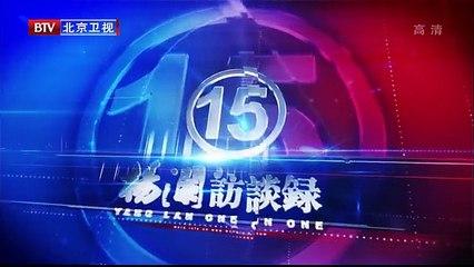 20151226 杨澜访谈录